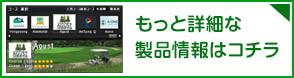 ゴルフシミュレーターの詳しい製品情報はこちら