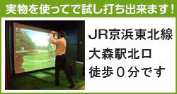 実物を使って試し打ち出来ます!京浜東北線大森駅西口徒歩10分