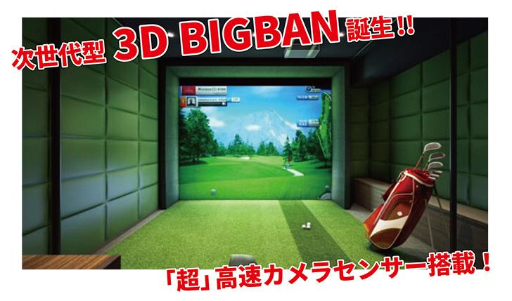 「超」高速カメラセンサー搭載!3DゴルフBIGBAN