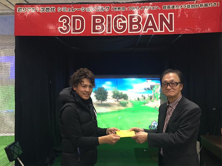 3D BIGBAN